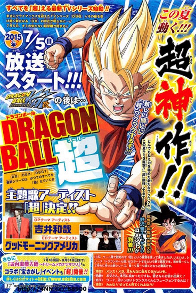 Ogłoszenie premiery serialu anime Dragon Ball Super w Weekly Shonen Jump