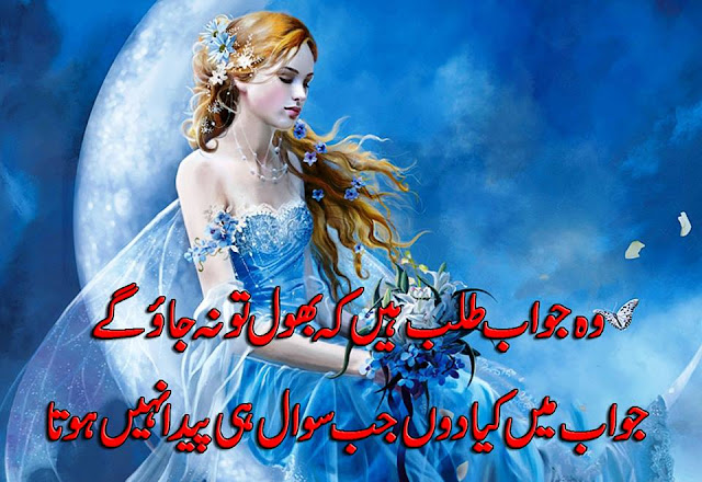 Urdu Poetry Love Romantic Photos