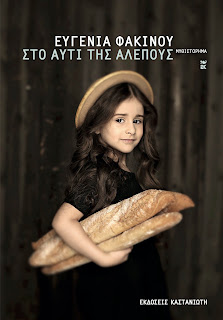 http://www.kastaniotis.com/book/978-960-03-6026-4