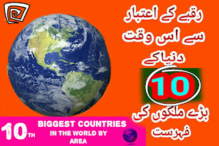 /2018/07/top-biggest-countries-in-world-by-area.html?m=1
