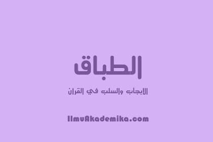 Contoh Thibaq Ijab dan Salab dalam Al-Qur'an