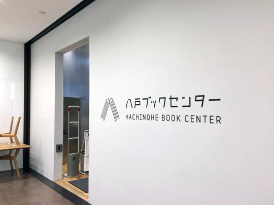 八戸ブックセンター