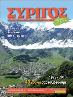 ΕΚΔΡΟΜΕΣ 2017 2018