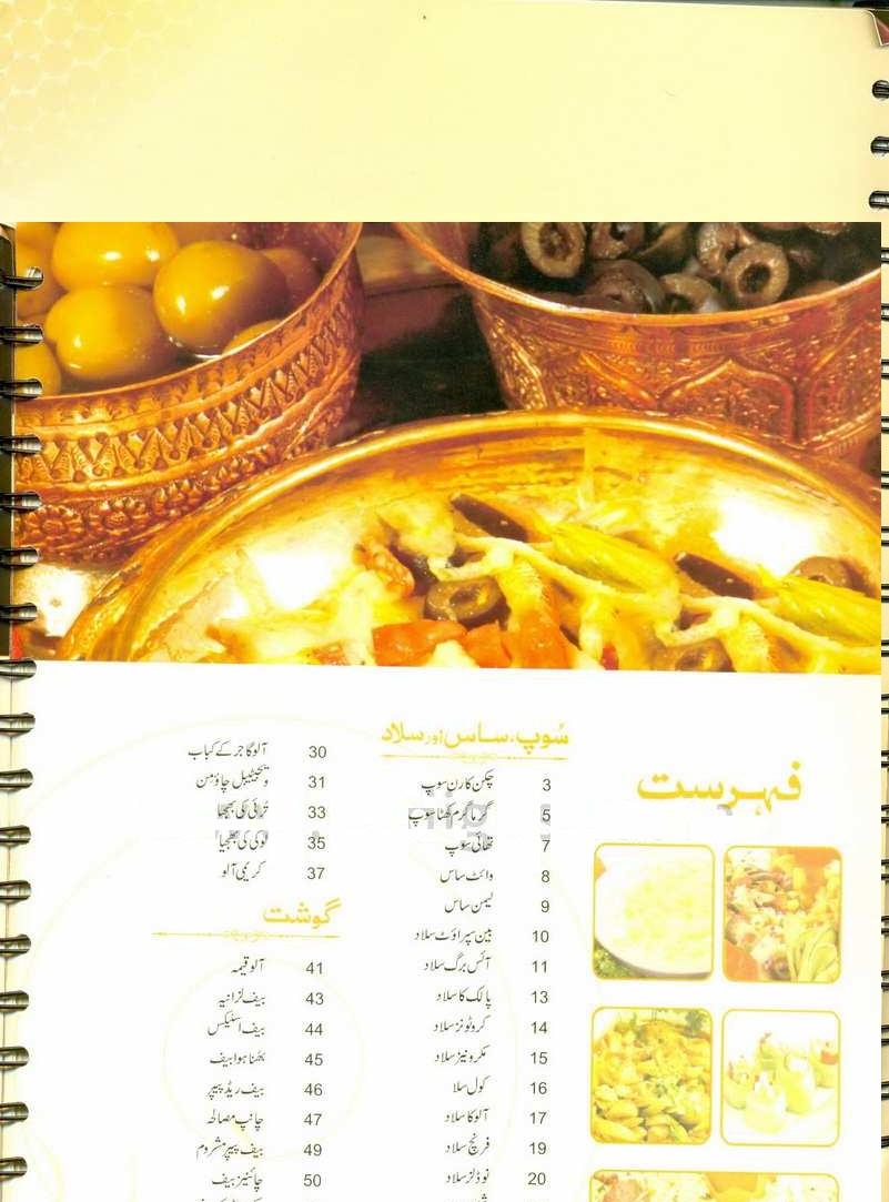 Top Islamic Books In Urdu Pdf Free Download Barelvi - Noble