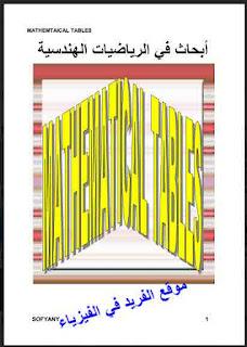 تحميل كتاب أبحاث في الرياضيات الهندسية pdf عربي ، برابط مباشر مجانا