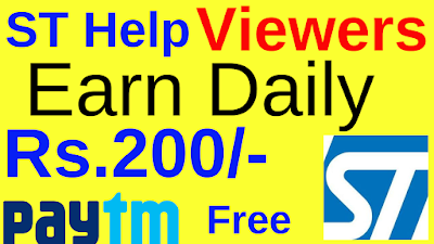 ST Help Get Daily Rs.200/- FREE