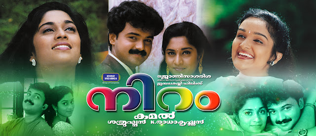 niram, niram movie, niram songs, niram malayalam movie, niram movie song, niram movie songs, niram malayalam movie song, niram full movie, niram film songs, niram film, niram malayalam film, niram movie release date, niram movie scenes, niram film malayalam, mallurelease