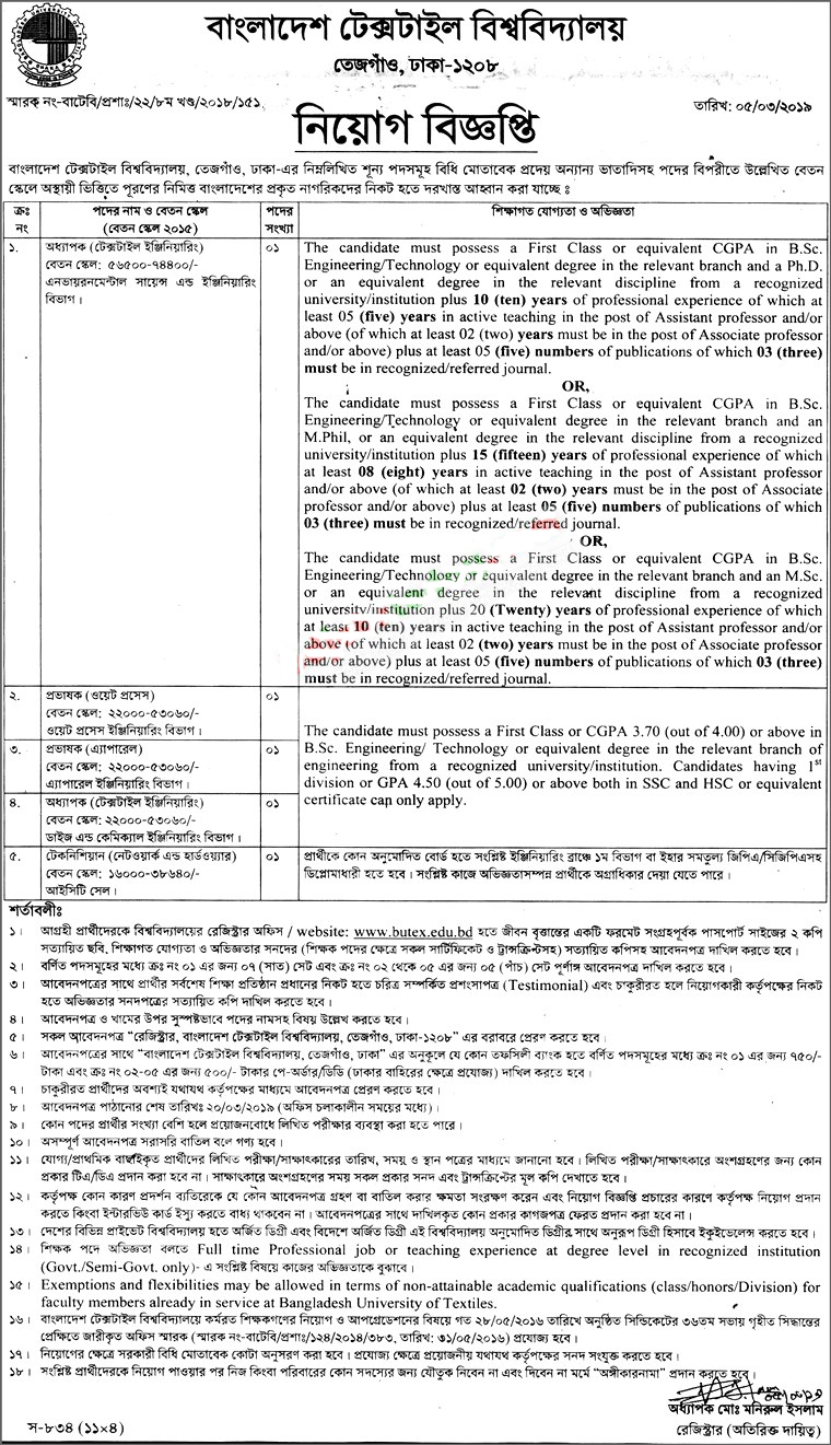Bangladesh University of Textiles (BUTEX) Job Circular 2019