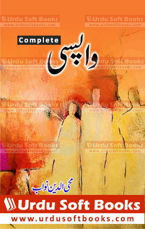 Waapsi Novel by Mohiuddin Nawab
