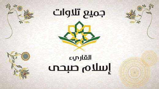 islam sobhi mp3