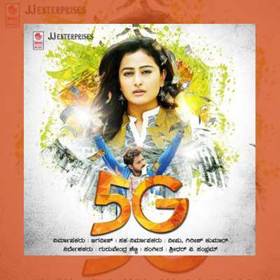 Baapu Baapu Elliddiya Song Lyrics From 5G