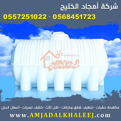 شركة تنظيف خزانات بالمدينة المنورة 0568451723