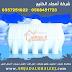 شركة غسيل خزانات بالمدينة المنورة 0568451723