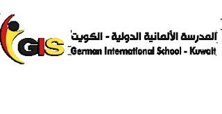 وظائف شاغرة فى المدرسة الالمانية الدولية فى الكويت عام 2018