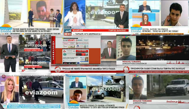 Ανασκόπηση 2016: Τα αποκλειστικά ρεπορτάζ του EviaZoom.gr που «σημάδεψαν» τη χρονιά που μας πέρασε (ΒΙΝΤΕΟ)