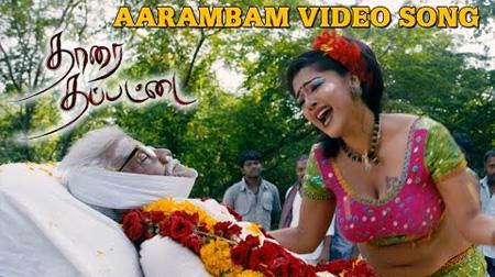 Thaarai Thappattai – Aarambam Aavadhu | Full Song in HD | Ilaiyaraaja | Bala | M. Sasikumar