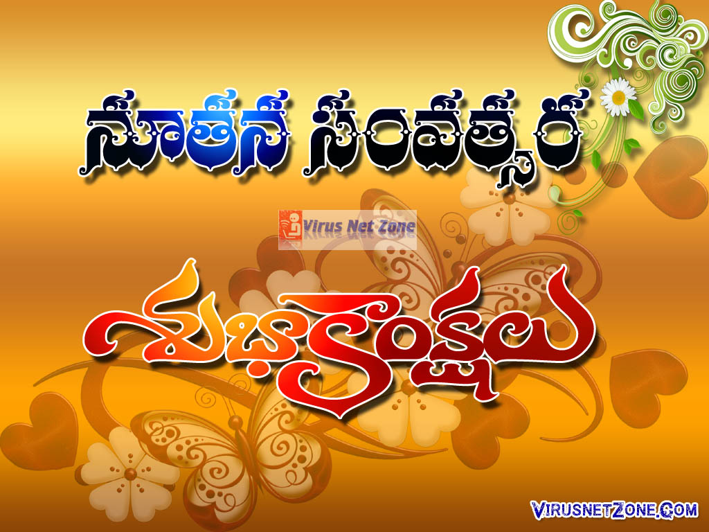 latest designing greetings for happy new year greetings in telugulatest quotes in telugu greetingstelugu images on happy new year imagestelugu happy