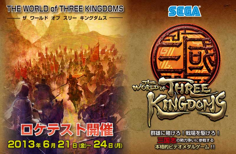 THE WORLD of THREE KINGDOMS by SEGA