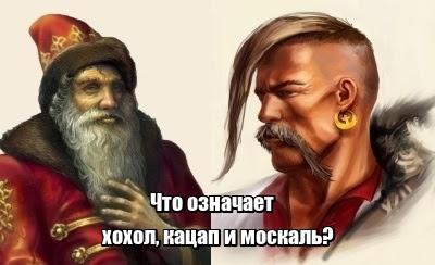 Иногда русские и украинцы оскорбляют друг друга смешными и ничего не значащими словами, типа — москаль, хохол, кацап, не понимая значения тех слов, которые они произносят.