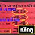 มาแล้ว...เลขเด็ดงวดนี้ 2ตัวตรงๆ หวยซอง ล่างชุดเดียว งวดวันที่ 1/3/60