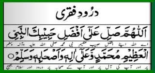 benefits of durood-e-fiqri in urdu