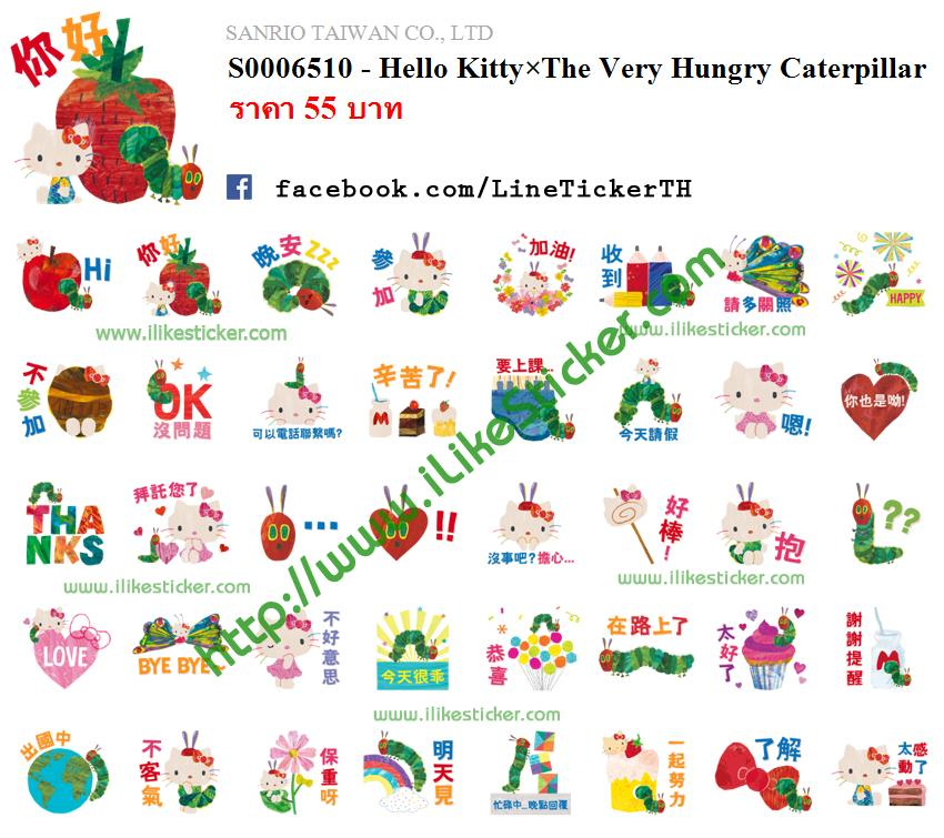 Hello Kitty×The Very Hungry Caterpillar