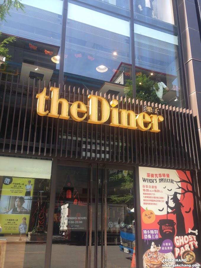 食|台北【信義區】theDiner樂子-美式早午餐,大份量大滿足
