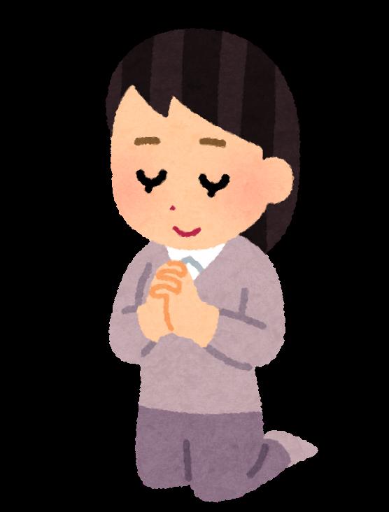 祈る ポーズ イラスト