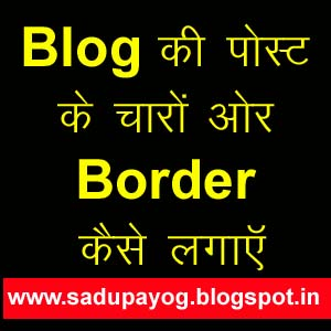 How to add border on every blogpost