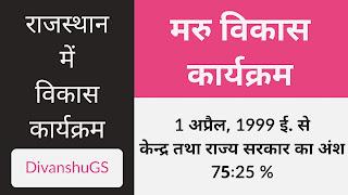 राजस्थान में विकास कार्यक्रम