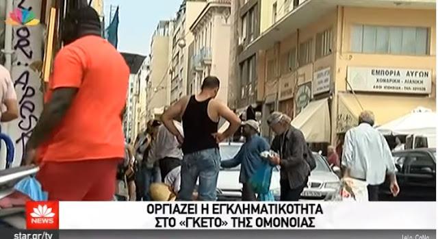 Αποτέλεσμα εικόνας για Γκέτο λαθρομεταναστών το κέντρο της Αθήνας