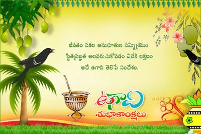 *Best* Happy Ugadi 2016 Wishes In Telugu/English