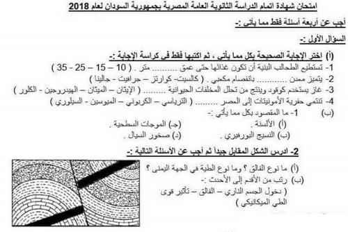 ورقة امتحان السودان فى الجيولوجيا وعلوم البيئة ثانوية عامة 2018