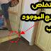 طريقة تمويه الدرج الموجود في الباب بحيلة بسيطة