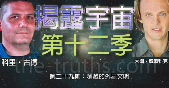 揭露宇宙:第十二季第二十九集:隱藏的外星文明