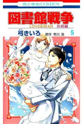 図書館戦争 LOVE&WAR 別冊編 raw zip dl