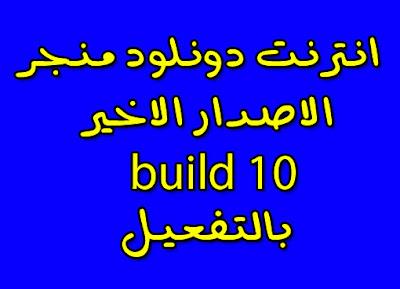انترنت دونلود منجر الاصدار build 10 بالتفعيل