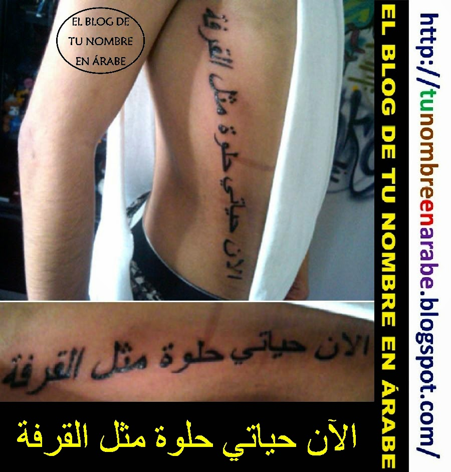 Tu Nombre En árabe Tatuajes Letras Arabes Top 20