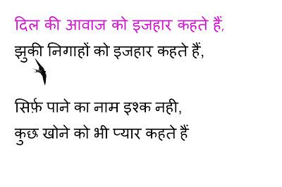 Bhabhi Ko Patane ke liye Romantic Shayari in Hindi-भाभी
