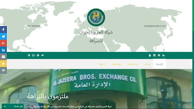 Al Jazeera Bros Official Website