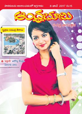 Sitara Magazine: Read Sitara Telugu Magazine Free Online