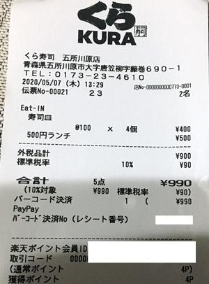 くら寿司 五所川原店 2020/5/7 飲食のレシート