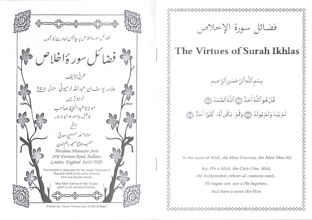The Virtues Of Surah Ikhlaas Surah Ikhlas Ke Fazail PDF Islamic Book