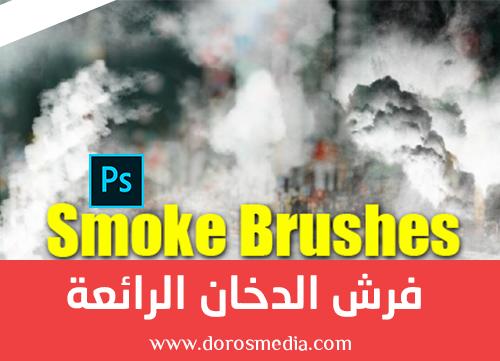 فرش فوتوشوب فرش الدخان Smoke Brushes Effect الرائعة لبرنامج الادوبي فوتوشوب