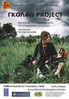 «Γκόλφω Project» από το ΔΗΠΕΘΕ  Βέροιας  το Σάββατο 6 και την Κυριακή 7 Ιανουαρίου 2018 στις 8.00μ.μ. στην Αντωνιάδειο Στέγη Γραμμάτων & Τεχνών με ελεύθερη είσοδο.