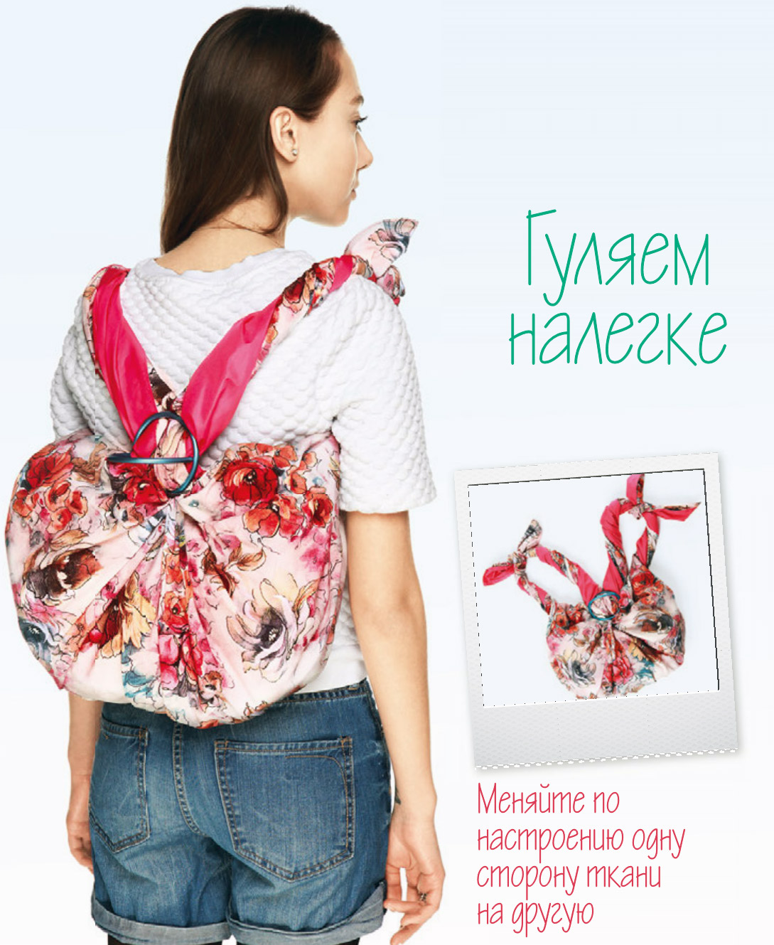 Рюкзак сумашики. Backpack sumashiki