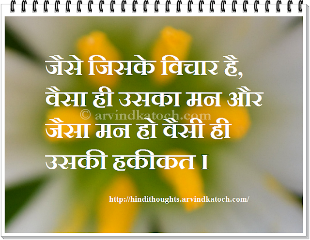 reality, mind, thoughts, hindi thought, quote