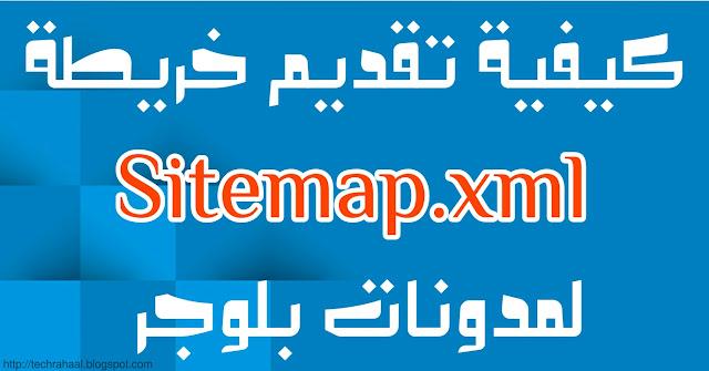 كيفية عمل ملف خريطة الموقع sitemap.xml في بلوجر 2018