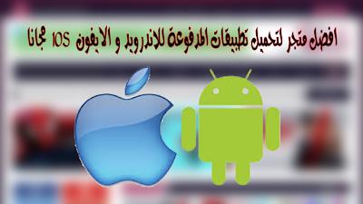 افضل متجر لتحميل تطبيقات المدفوعة للاندرويد و الايفون IOS مجانا