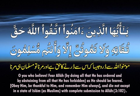 Allah Quotes in English and Urdu